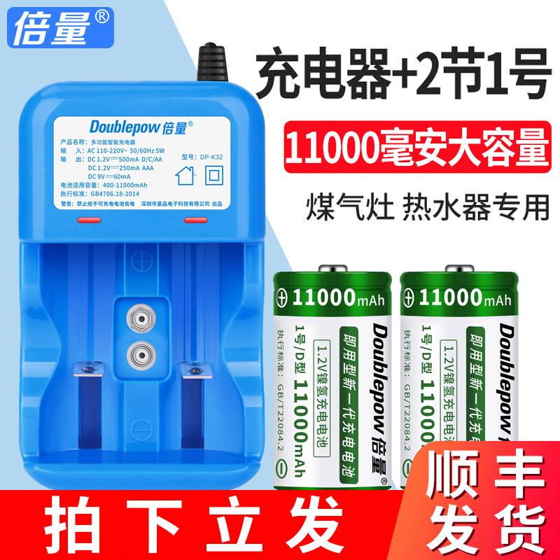 倍量1号充电电池套装通用一号锂电充电器煤气灶热水器D型可充大号