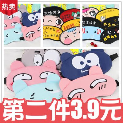韩国睡觉护眼罩睡眠遮光透气可爱卡通男女士冰袋耳塞防噪音三件套 拍下6.9元包邮