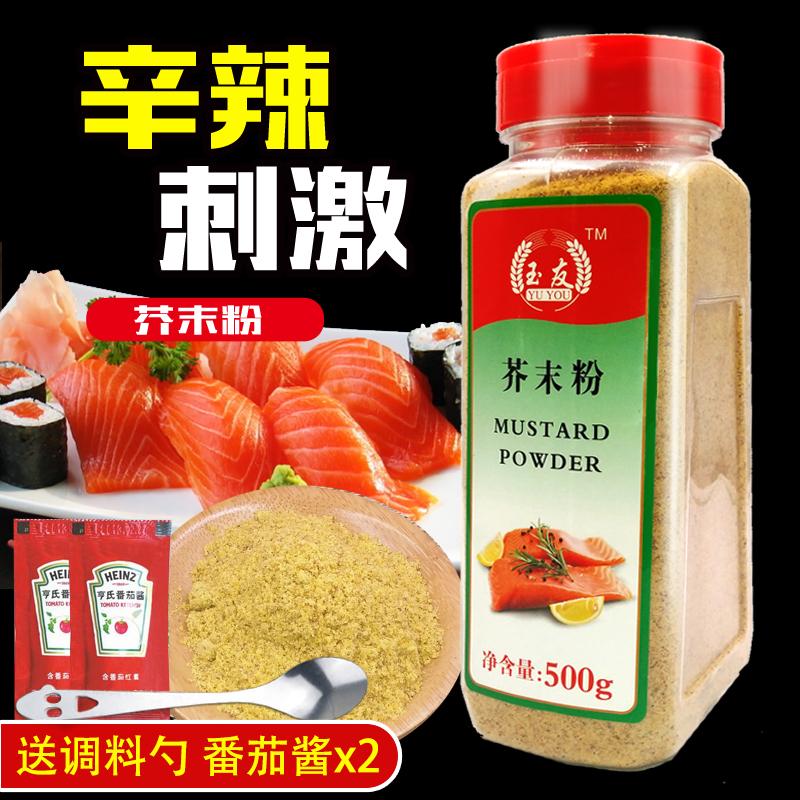 玉友纯天然现磨芥末粉500g黄芥末粉酿皮凉皮食用调料必用料包邮