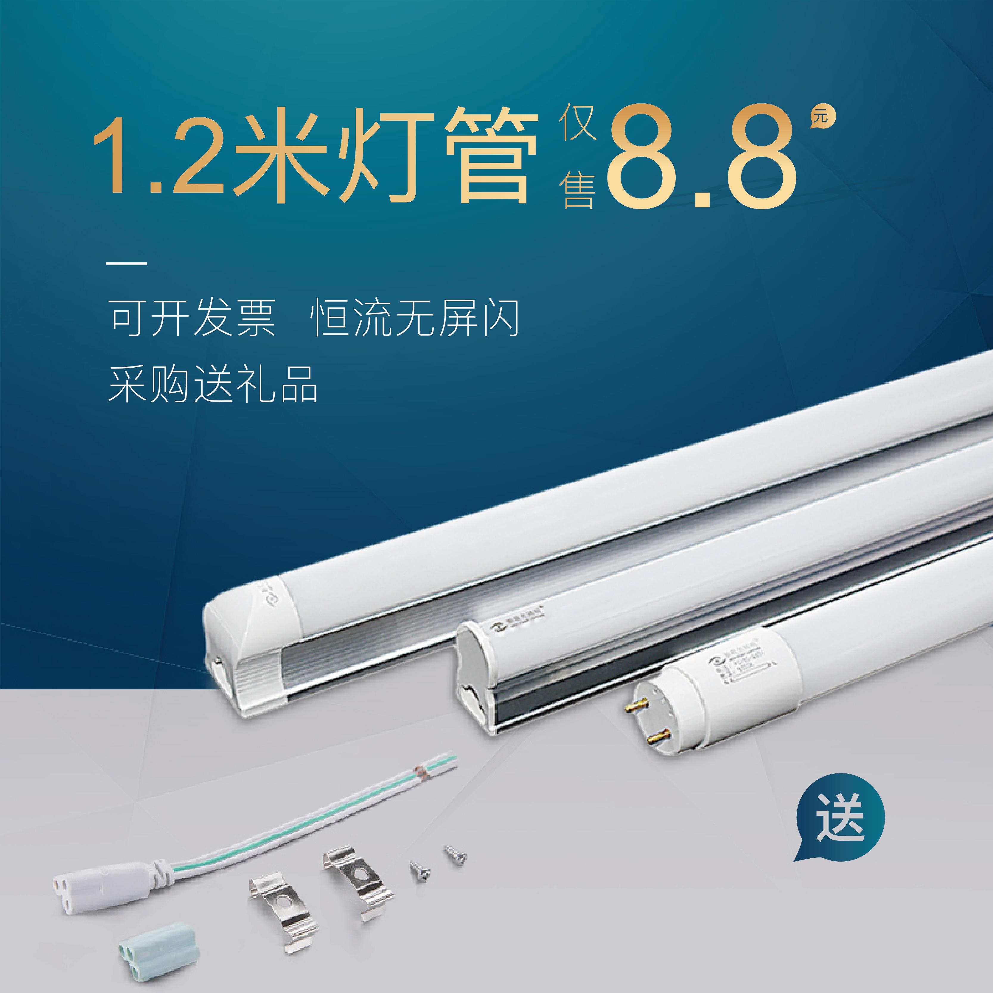新观点 T5一体化LEDT8日光灯全套1.2米18w灯管高亮 改造led长条灯,有¥3元购物优惠券,希望此内部优惠券能帮您省钱,祝您在兰黛佳人网微信优惠券网购物愉快。