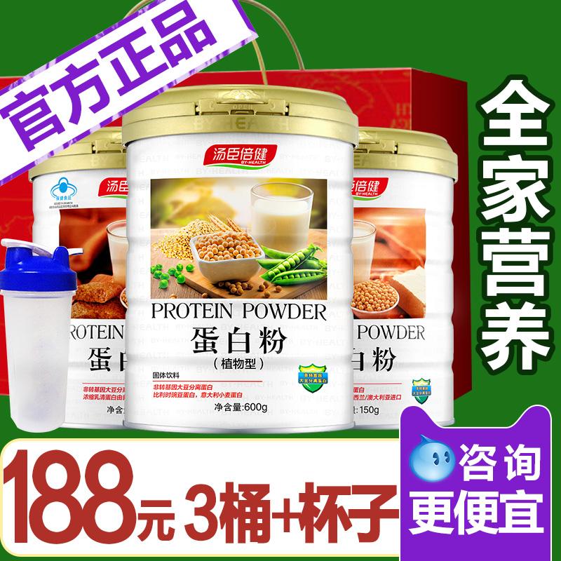 汤臣倍健植物高蛋白质粉大豆无糖免疫力中老年成人营养粉补品增强