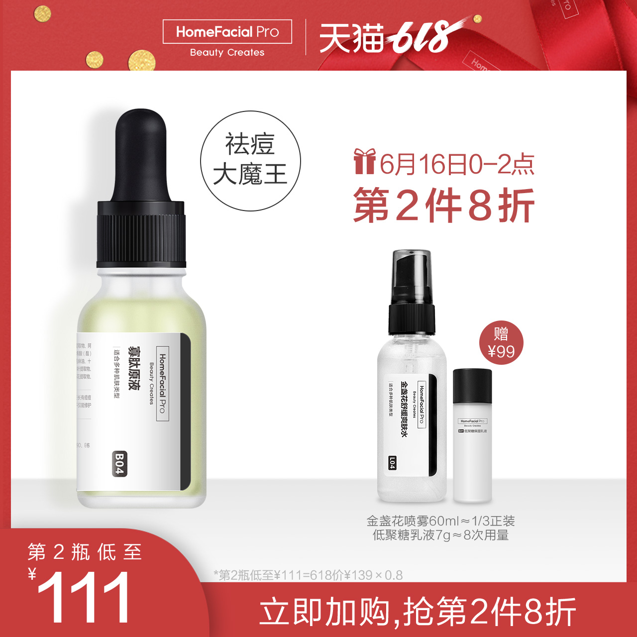 HFP寡肽原液 去淡化痘印痘疤冻干粉祛痘护肤品产品面部精华液男女
