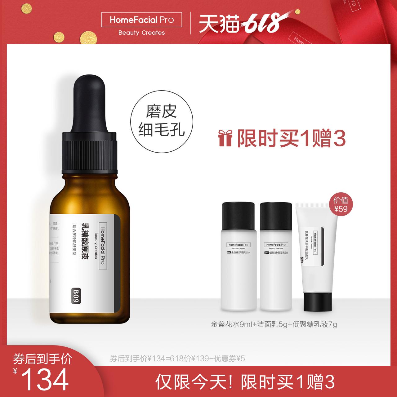 HFP乳糖酸原液 收缩毛孔面部精华液修护毛孔粗大去黑头果酸男女