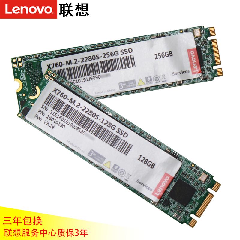 Lenovo/联想极光X760原装M.2固态2280 NGFF SATA协议128G 256GB笔记本电脑吃鸡SSD固态硬盘可选系统联保三年