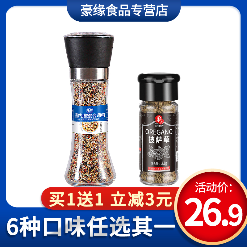 海盐黑胡椒粒研磨器混合调味料鸡胸肉健身研磨牛排西餐料沙拉128g