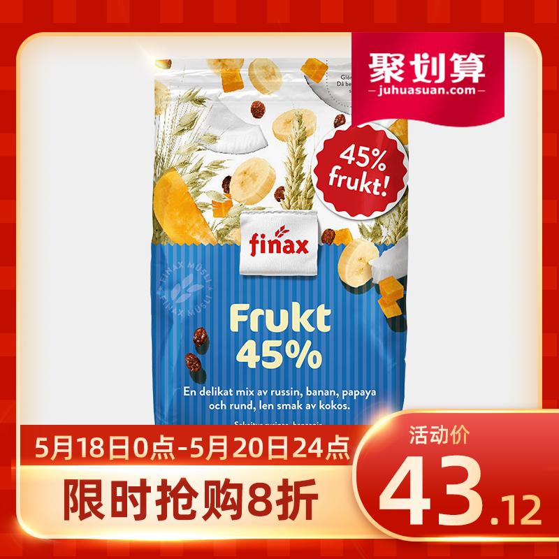 临期瑞典finax45%水果代餐麦片免煮即食无糖低脂脱脂燕麦片650g