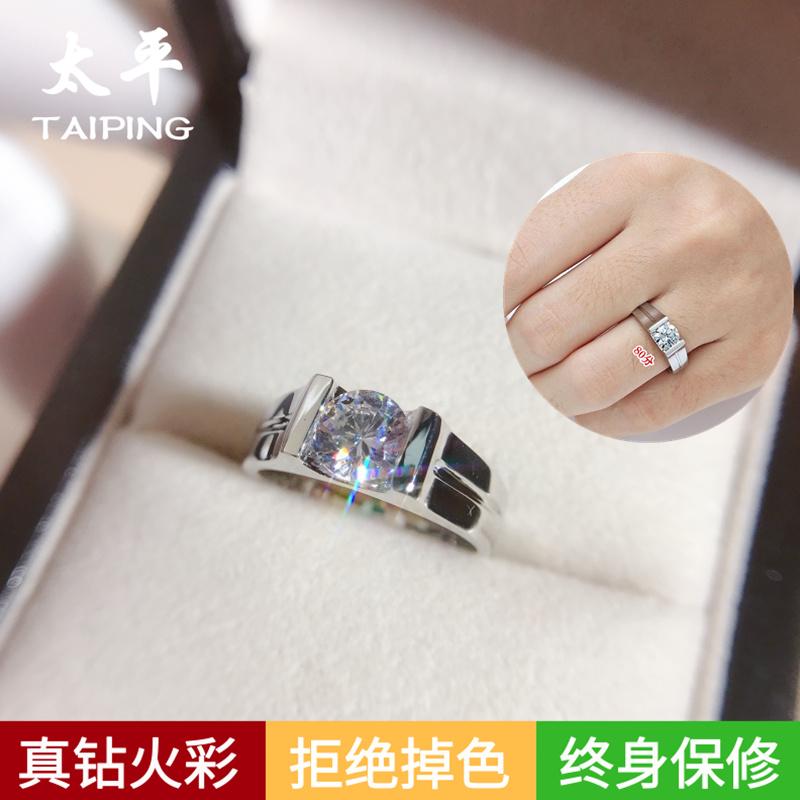 简约男士仿真带钻戒指925纯银镀铂金不掉色结婚戒指定制莫桑石 砖