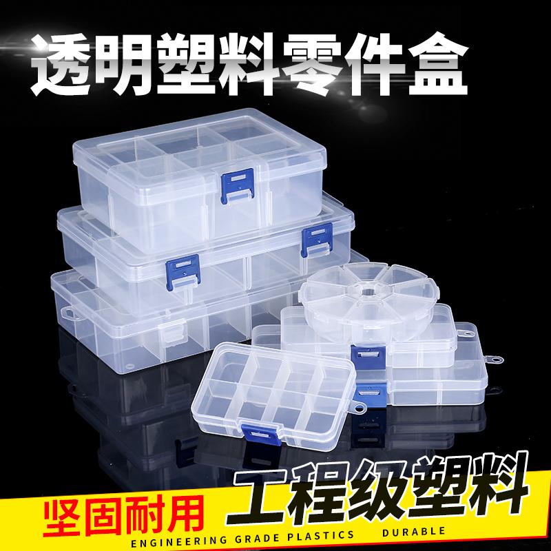 [¥5.2]零件盒塑料透明工具分类箱电子元器件收纳样品格子带盖小螺丝盒子