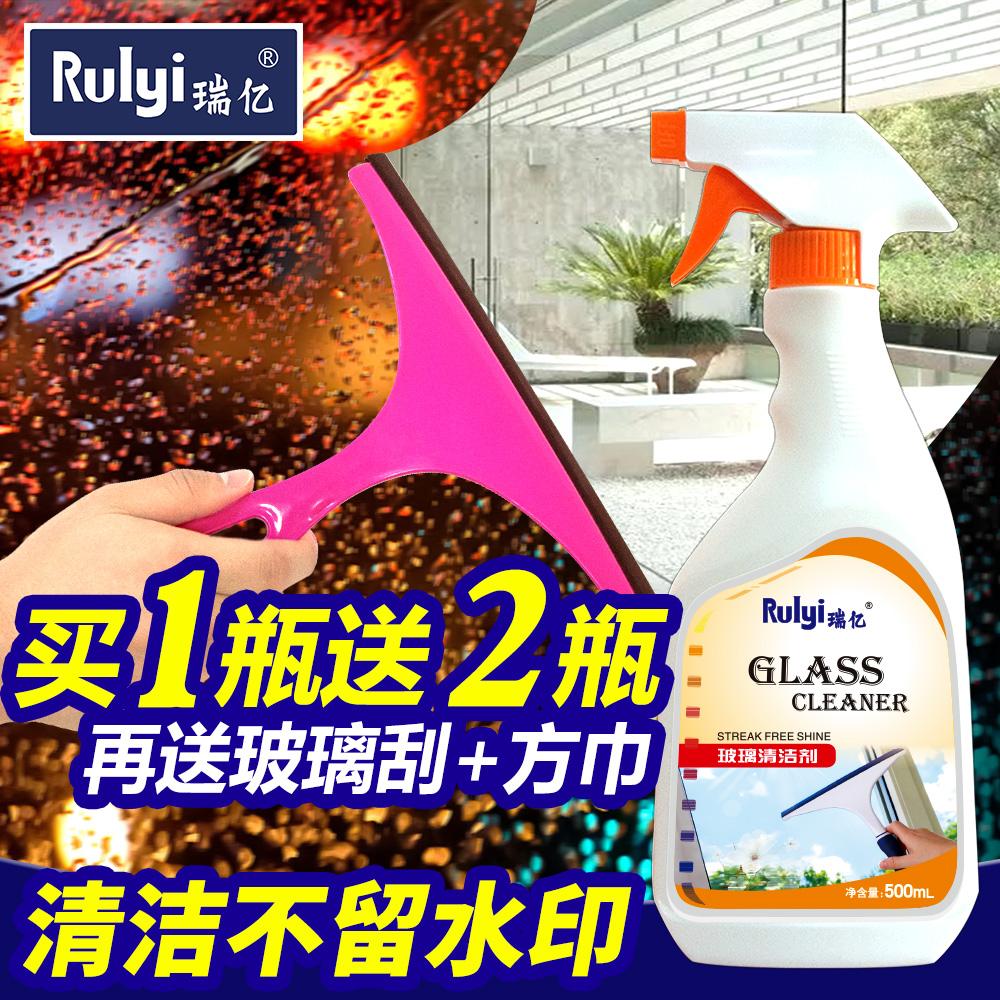 瑞亿玻璃清洁剂强力去污浴室淋浴房清洗剂擦玻璃水家用窗液除水垢