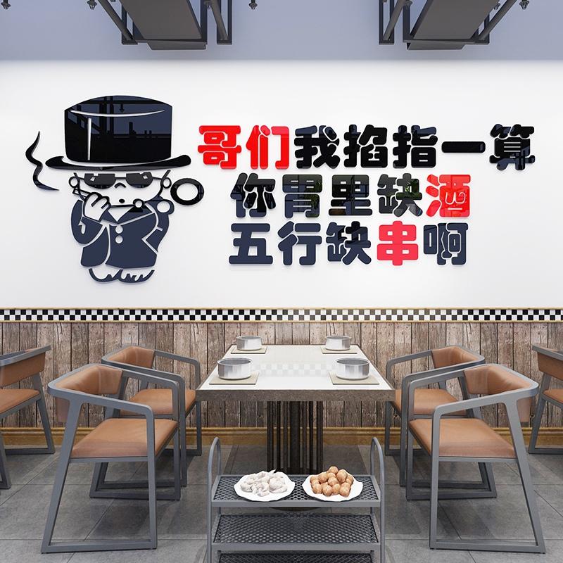 串串店烤串店烧烤店装饰品创意墙贴画墙面贴纸搞笑墙画撸串墙壁画