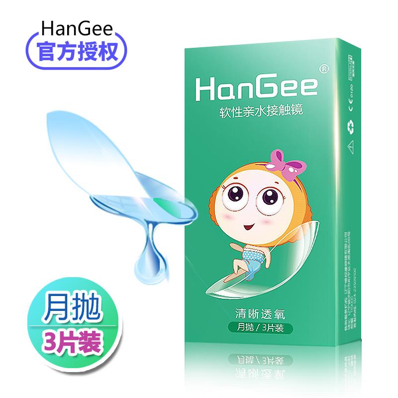 2送2 HanGee月抛隐形眼镜3片小直径水润透明薄隐形近视眼镜高度数