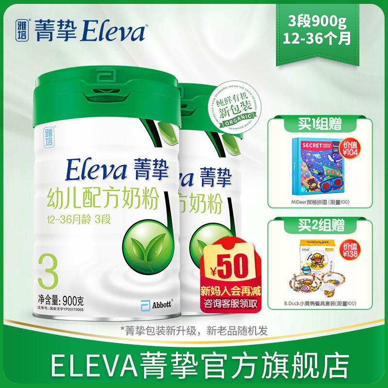 雅培菁挚原菁智有机3段奶粉900g*2罐原装进口1-3岁幼儿配方牛奶粉