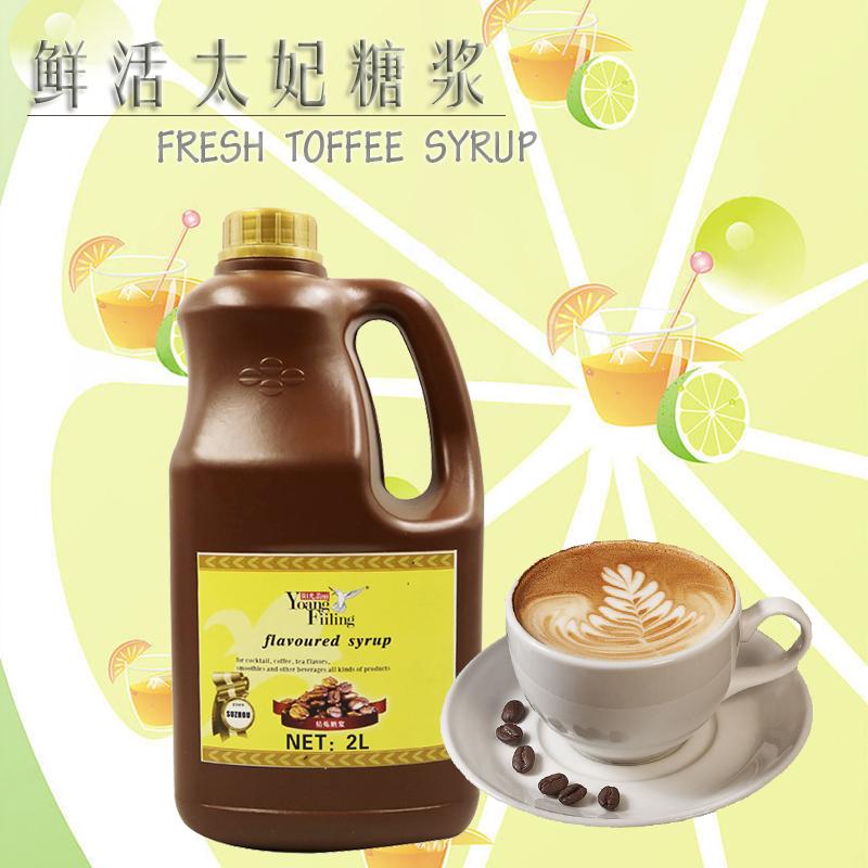 鲜活太妃味糖浆2L 奶茶咖啡鸡尾酒茶饮沙冰慕斯餐饮店专用调味品