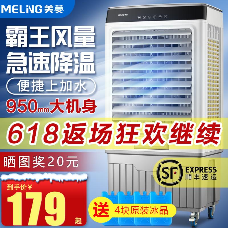 美菱空调扇冷风机家用小空调水冷空调小型宿舍商用工业水风扇制冷