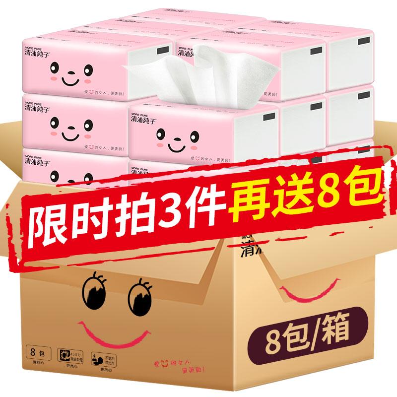 清沐纯子抽纸批发整箱家庭装3层8包无香纸抽家用卫生原木纸巾500