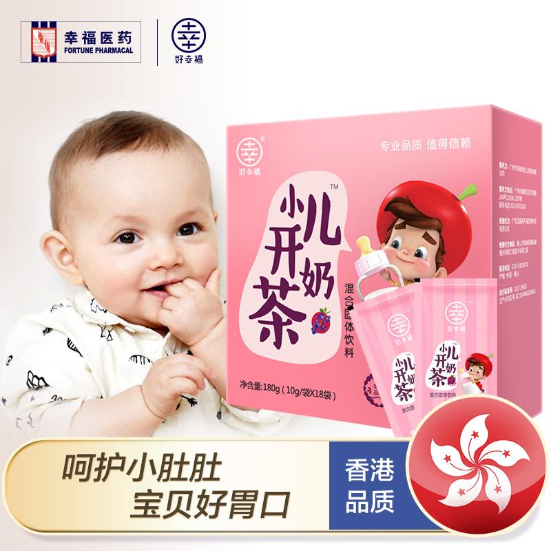 好幸福小儿开奶茶儿童混合固体饮料奶伴辅食积食开胃