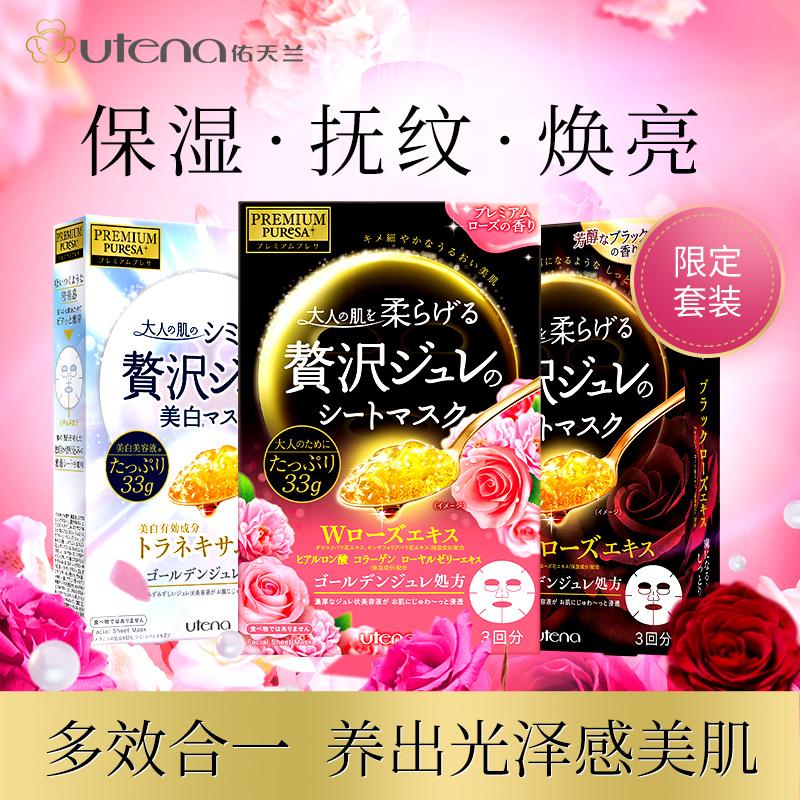 utena/佑天兰黄金果冻玫瑰美白组合补水保湿面膜3盒共9片官方正品