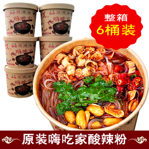 Chongqing halal hi eaters hot and sour powder flagship 6 barrels authentic fine flour rice noodles authentic FCL net red speed