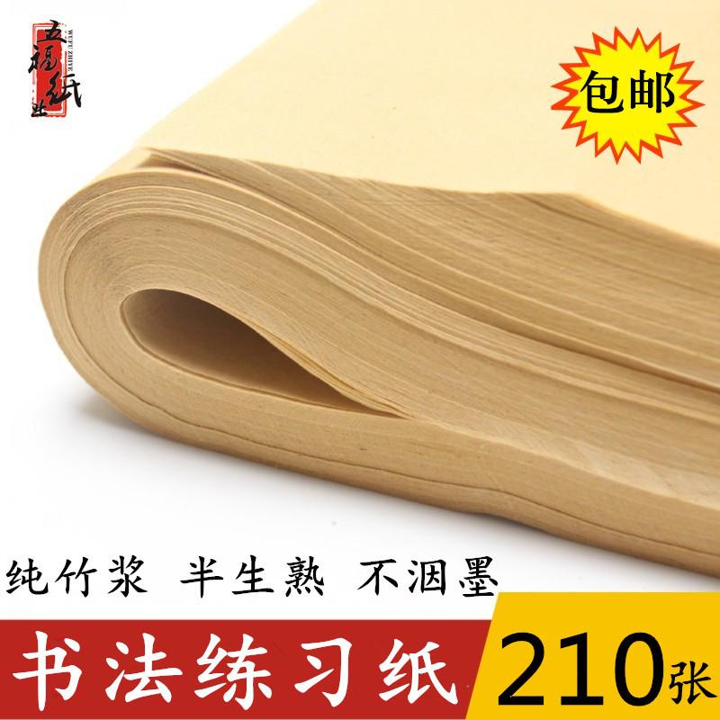 机制无格毛边纸批发74x44cm毛笔字书法练习纯竹浆半生熟元书纸