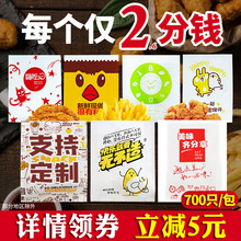 Chicken Chop paper bag oil proof paper bag disposable snack bag French fries chicken fillet chicken wing chicken rice flower food packaging bag customization