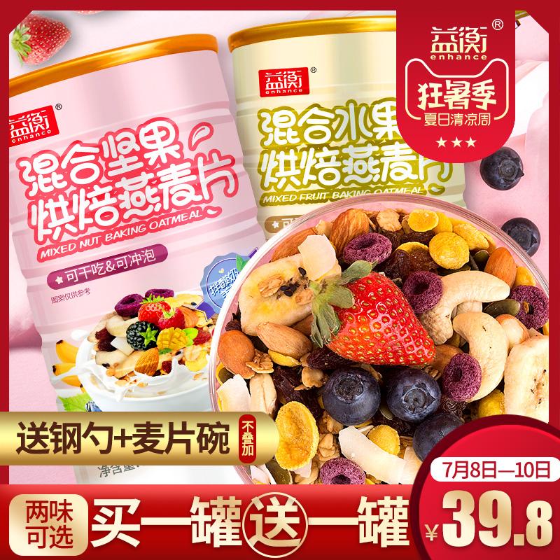 益衡混合水果麦片早餐即食干吃坚果燕麦片速食懒人代餐食品无脱脂