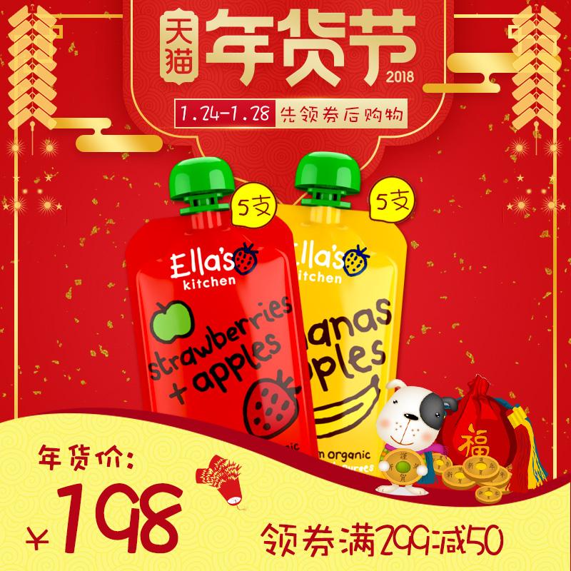 Ella's Kitchen艾拉厨房有机果泥宝宝断奶戒奶食品120gX10包