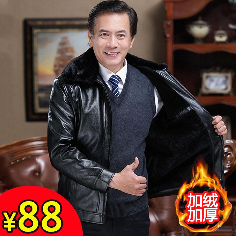 爸爸秋冬装外套中年男士皮夹克男装父亲外套中老年皮衣男加绒加厚