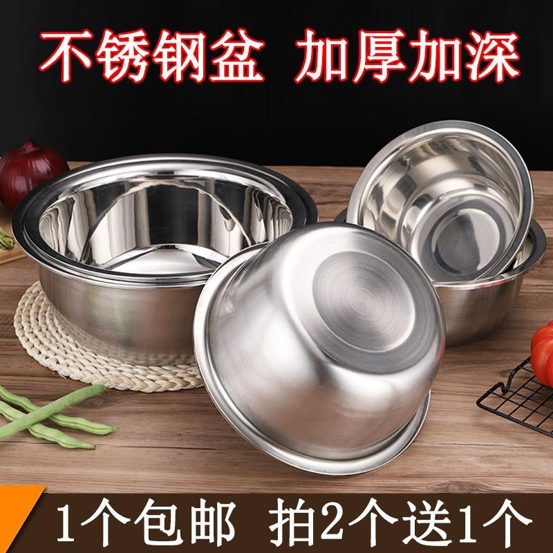 买2送1 加厚加深不锈钢盆 厨房洗菜盆沥水篮汤碗家用小盆子和面盆