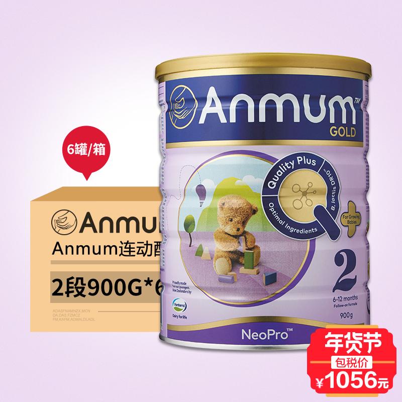 [新西兰官方正品] Anmum 安满2段 较大婴儿配方牛奶粉二段900g*6