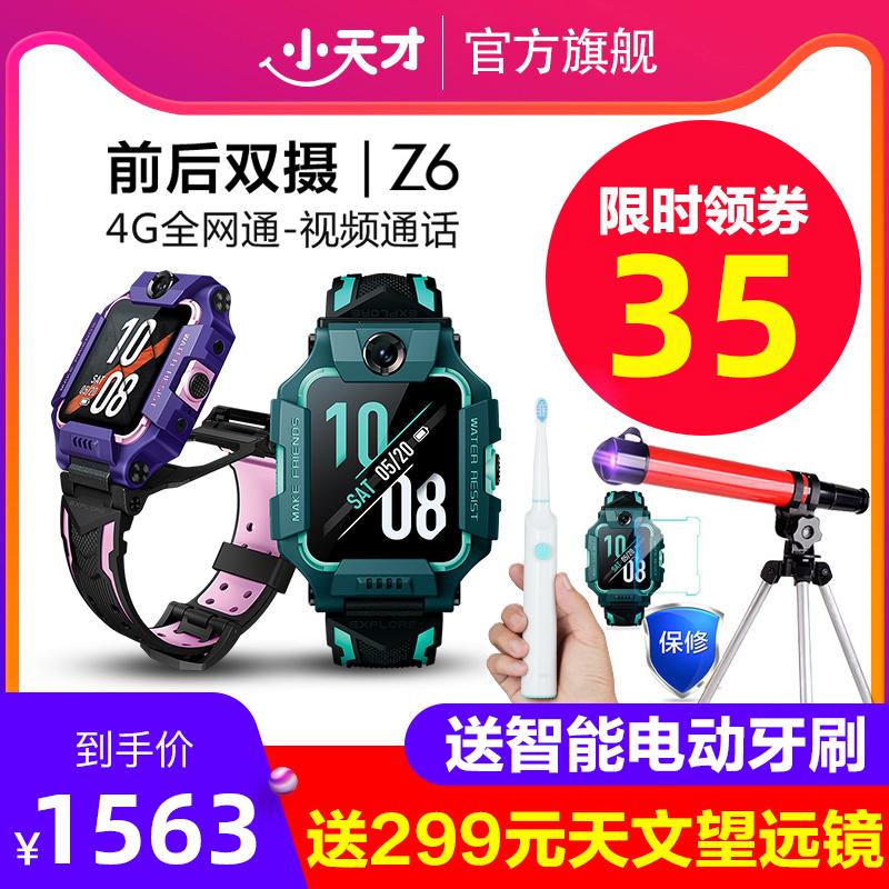 官方旗舰店小天才电话手表Z6冰雪奇缘限量版官网4G定位防水Z5pro第六七代学生儿童智能最新版款前后双摄Z7Z8