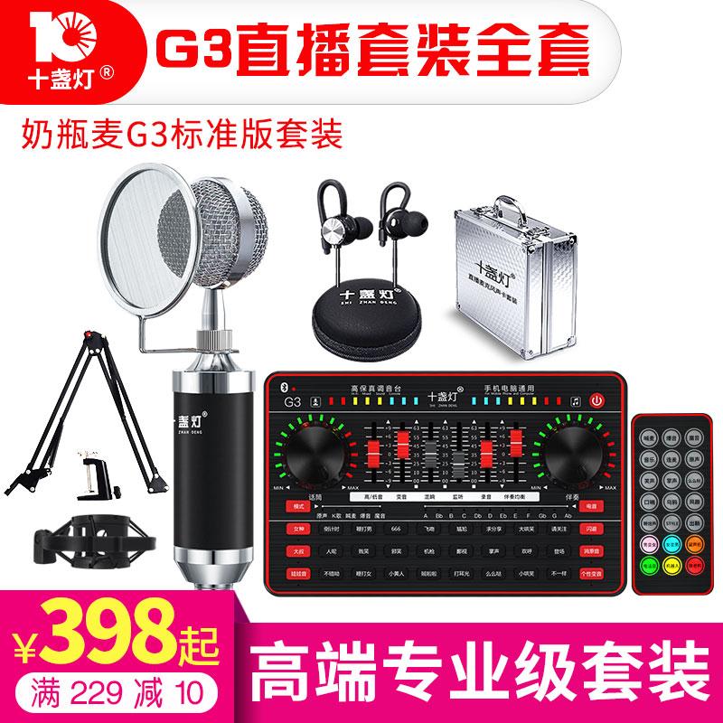 十盏灯 G3网红声卡套装直播通用台式机电脑手机喊麦设备全套快手主播k歌录音神器电容麦克风唱歌专用修音话筒