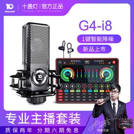 十盏灯 G4声卡套装手机直播设备全套唱歌专用K歌录音修抖音神器装备专业麦克风电脑台式一体通用网红主播话筒