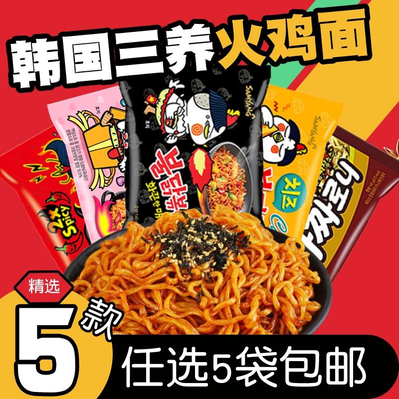韩国进口三养火鸡面鸡肉味巨辣味超辣干拌面条正宗方便面速食140g