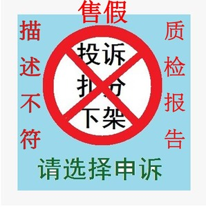 Taobao appeals for selling fake textiles and clothing, urgent quality inspection report, inspection and testing, women's clothing, men's shoes, luggage tags