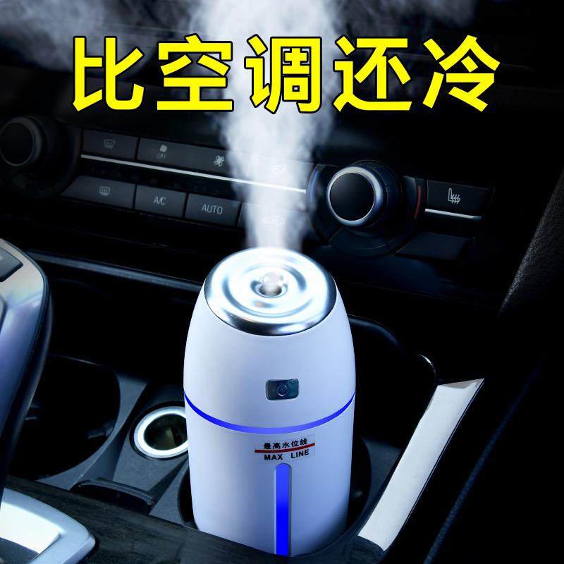 车载加湿器汽车用喷雾加香水雾化空气净化器香薰车内消除异味车上
