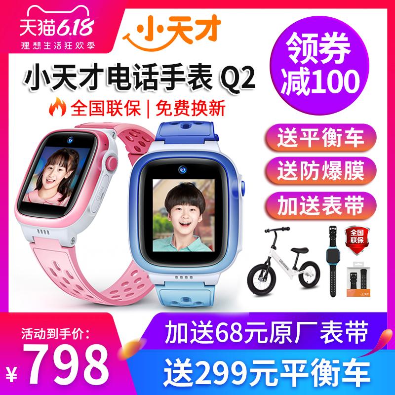 小天才电话手表Q1S/Q2儿童手表智能电话手表Z1S学生小学初中高中男女视频通话防水定位手表小天才官方旗舰店