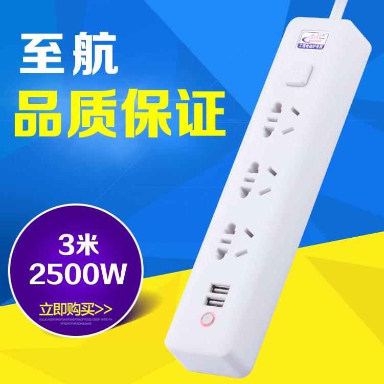 包邮双usb小米充电排插 纯白色接线板3 5 10米延长插线板防雷插排