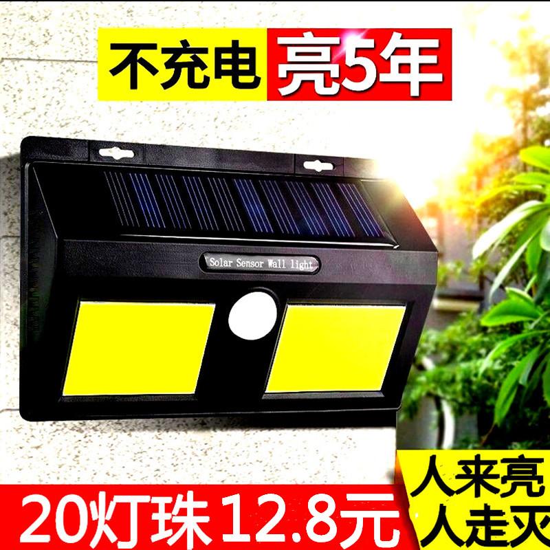 太阳能 户外 人体 感应 室外 庭院灯 壁灯 农村 防水 路灯