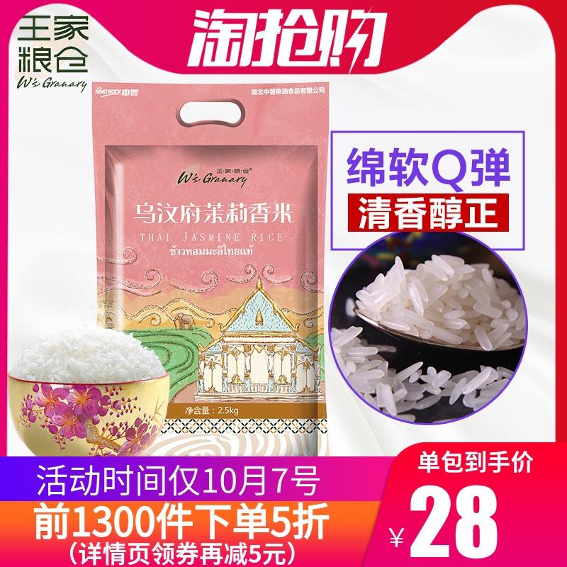 王家粮仓 新米5斤泰国香米 长粒香大米小包装乌汶府茉莉香米2.5kg