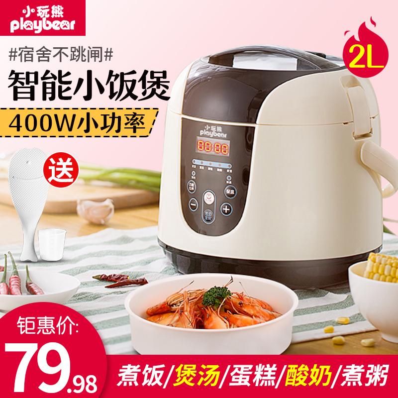 电饭煲智能预约家用煲汤电饭锅煮粥正品定时单人小型迷你1到3人2L