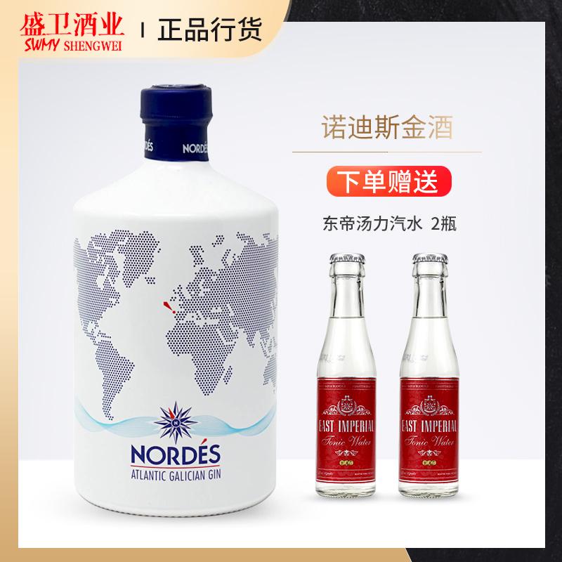 西班牙进口洋酒 NORDES/诺迪斯大西洋嘉利金酒 杜松子鸡尾酒 基酒