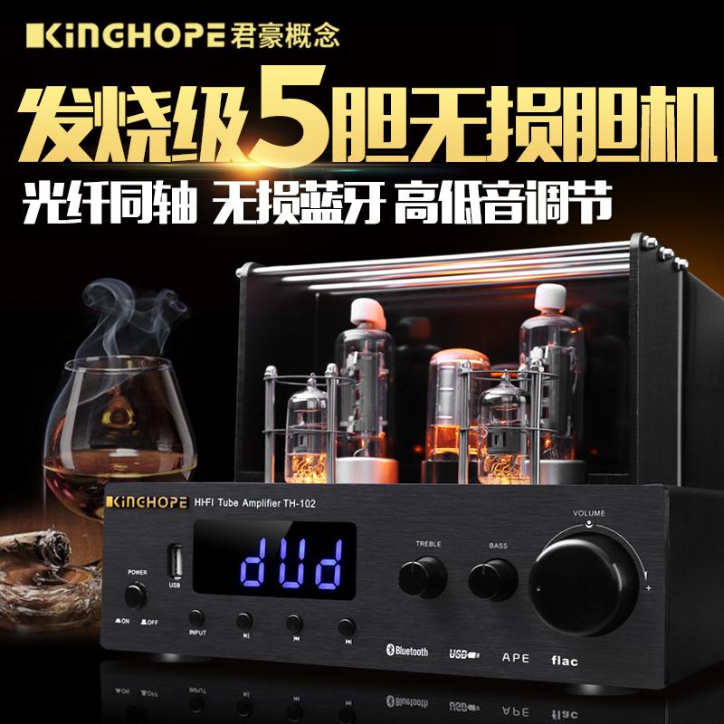 KINGHOPE TH-102光纤同轴发烧电子管胆机无损蓝牙hifi功放机家用