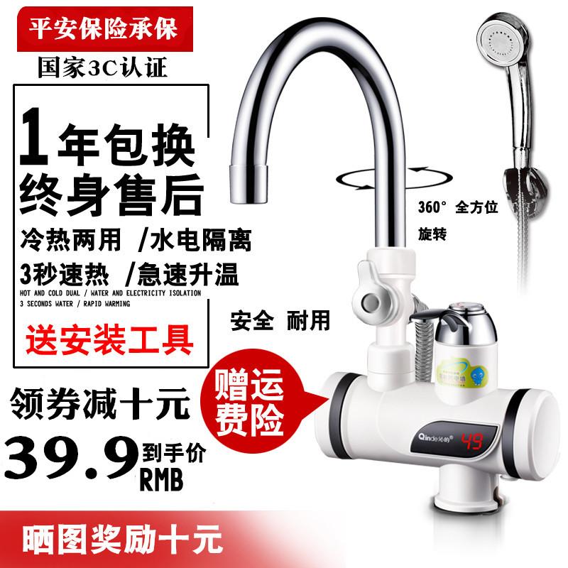 电热水龙头即热式快速加热热水器过水热非淋浴厨房宝数显冷热两用