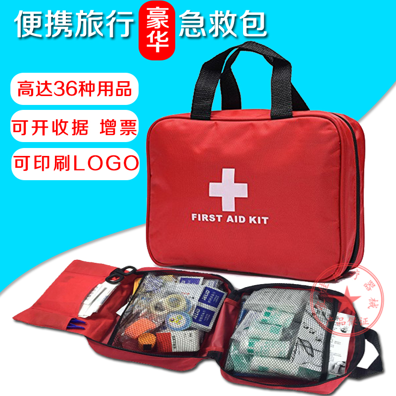 36件急救用品 药店医院礼品手提医药包急救包赠品医用包访视包