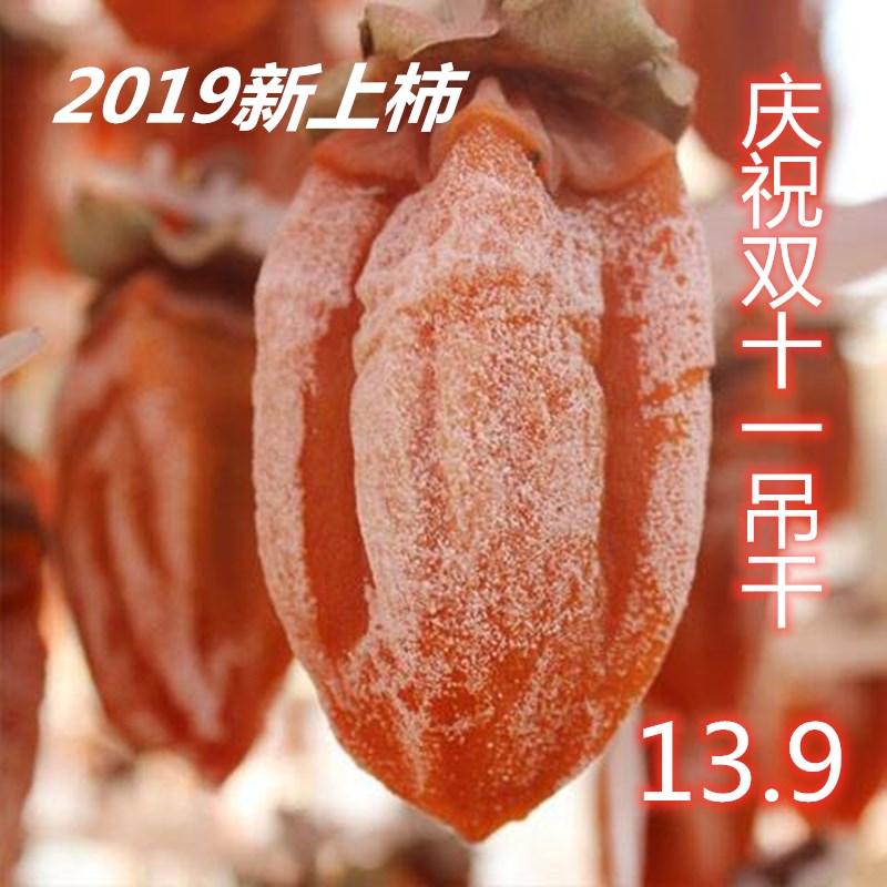 圆柿饼1000g2019年新货吊柿饼广西特产柿子饼柿子干果非陕西富平