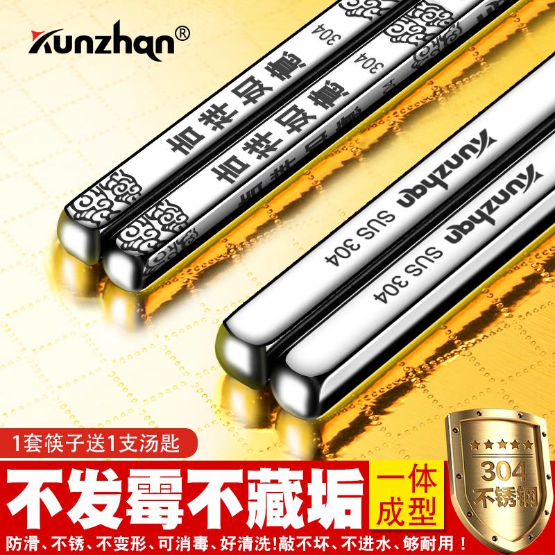 德国kunzhan 304不锈钢筷子家用防滑银铁快子套装合金10双家庭装2