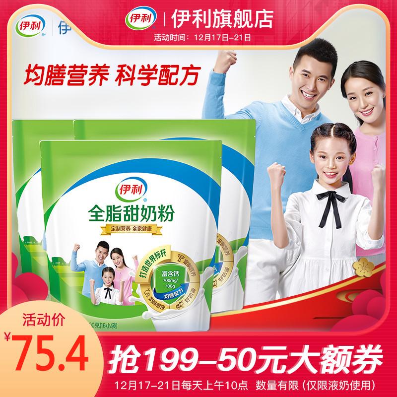 伊利旗舰店 全家系列全脂甜奶粉400g*3袋