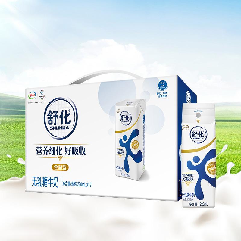 伊利旗舰店 舒化无乳糖牛奶-全脂型 220ml*12盒整箱