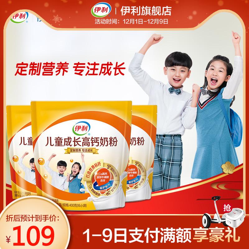 伊利旗舰店学生儿童成长高钙奶粉400g*3袋学生补钙奶粉