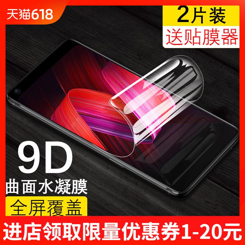 小米max2钢化水凝膜小米mix2s手机膜全屏覆盖抗蓝光全包防摔米max3原装透明无白边高清防指纹手机前后软贴膜